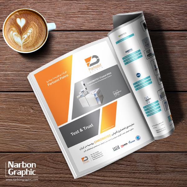 طراحی آگهی تبلیغاتی شرکت پرتوزیست پیشرو