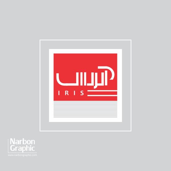 طراحی لوگو گروه تبلیغاتی آیریس