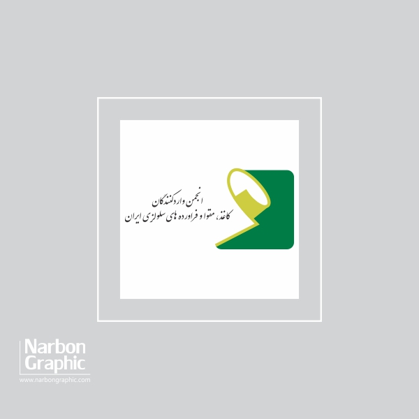 طراحی لوگو انجمن کاغذ و مقوا