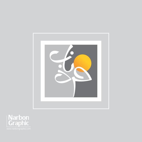 طراحی لوگو صفحه اجتماعی خرد ناب