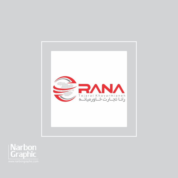 طراحی لوگو رانا تجارت خاورمیانه