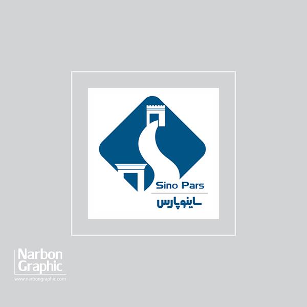 طراحی لوگو شرکت ساینو پارس