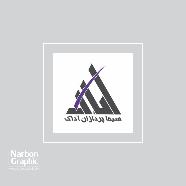 طراحی لوگو شرکت آداک