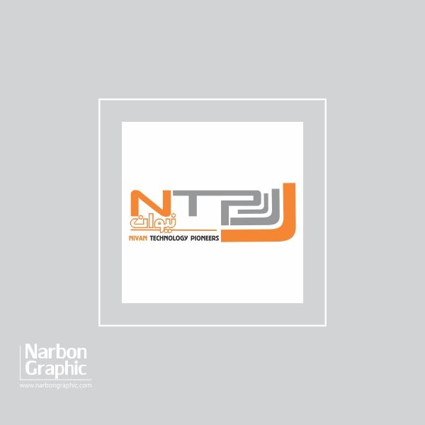 طراحی لوگو شرکت نیوان