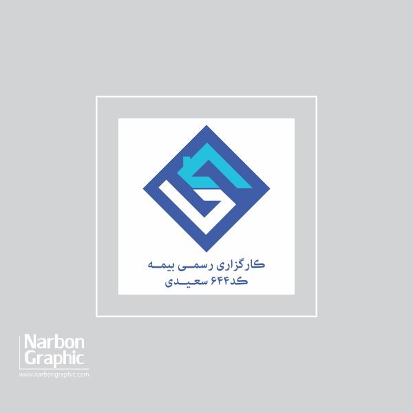 طراحی لوگو کارگزاری بیمه سعیدی