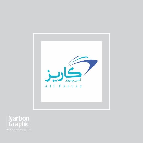 طراحی لوگو آژانس مسافرتی کاریز آتیپرواز