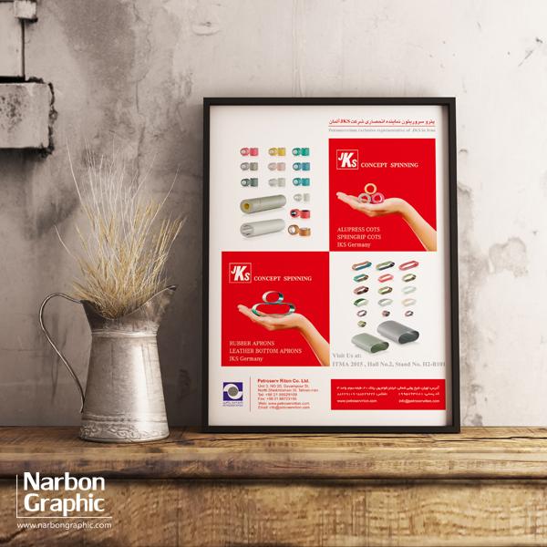 طراحی پوستر شرکت پتروسرو ریتون