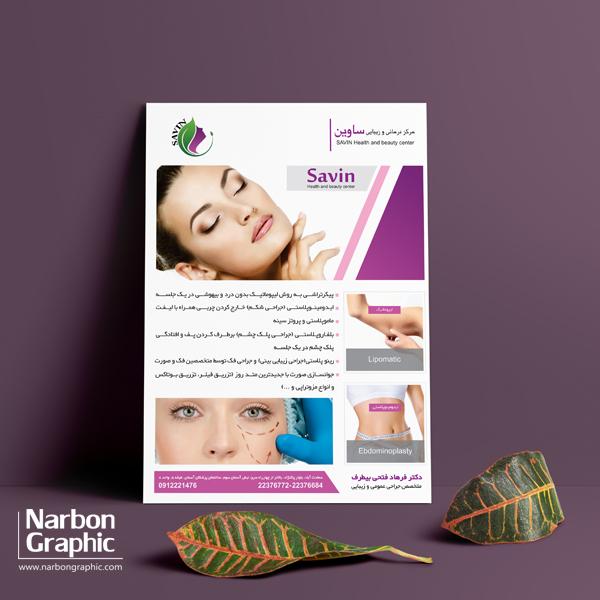 طراحی پوستر مرکز زیبایی درمانی ساوین